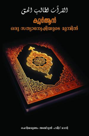 Quran oru stahya anesh munil - Read on ipad, iphone, smart phone and tablets