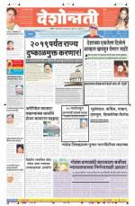 10th Mar Nanded - Read on ipad, iphone, smart phone and tablets.