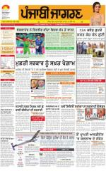 Amritsar : Punjabi jagran News : 10th March 2015 - Read on ipad, iphone, smart phone and tablets.