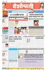 10th Mar Amravati - Read on ipad, iphone, smart phone and tablets.