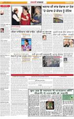 Ludhiana : Punjabi jagran News : 10th March 2015 - Read on ipad, iphone, smart phone and tablets.