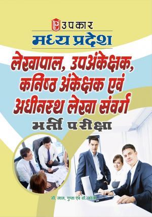 Madhya Pradesh Lekhpal Upankeshak Kanisth Ankeshak Evam Adhinasht Lekha Sanvag Bharti Pariksha