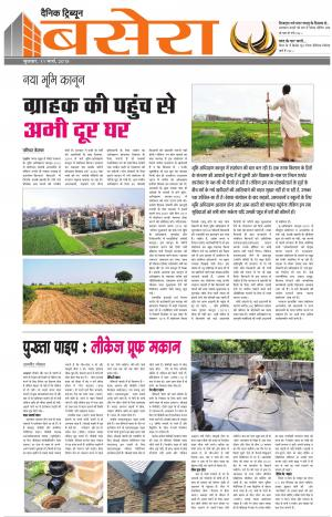 bs_11_March_2015_dainik