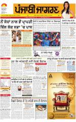 Amritsar : Punjabi jagran News : 11th March 2015 - Read on ipad, iphone, smart phone and tablets.