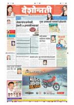 11th Mar Nanded - Read on ipad, iphone, smart phone and tablets.