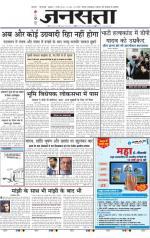 Jansatta, Hindi, 11/03/2015 - Read on ipad, iphone, smart phone and tablets.