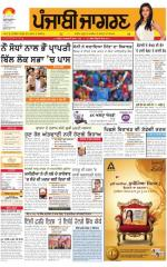 Jalandhar Dehat  : Punjabi jagran News : 11th March 2015 - Read on ipad, iphone, smart phone and tablets.