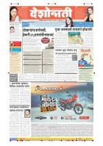 11th Mar Nagpur - Read on ipad, iphone, smart phone and tablets.