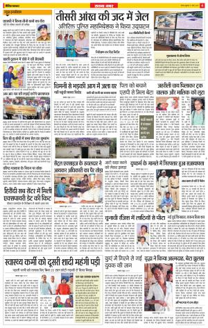 DAINIK BHASKAR - Read on ipad, iphone, smart phone and tablets