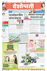 12th Mar Nanded - Read on ipad, iphone, smart phone and tablets.