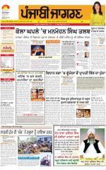 Moga/Faridkot/Muktsar : Punjabi jagran News : 12th March 2015 - Read on ipad, iphone, smart phone and tablets.