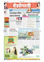 12th Mar Chandrapur - Read on ipad, iphone, smart phone and tablets.