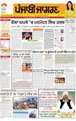 Amritsar : Punjabi jagran News : 12th March 2015 - Read on ipad, iphone, smart phone and tablets.
