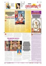 12th Mar Attmonnati - Read on ipad, iphone, smart phone and tablets.