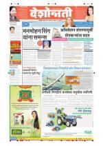 12th Mar Nagpur - Read on ipad, iphone, smart phone and tablets.