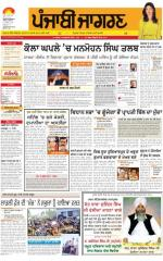 Jalandhar Dehat : Punjabi jagran News : 12th March 2015 - Read on ipad, iphone, smart phone and tablets.
