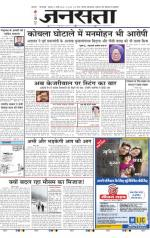 Jansatta, Hindi, 12/03/2015 - Read on ipad, iphone, smart phone and tablets.