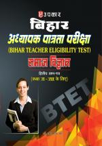 Bihar T.E.T. Pariksha Samajik Adhyayan (Paper-II) (For Class VI-VIII)