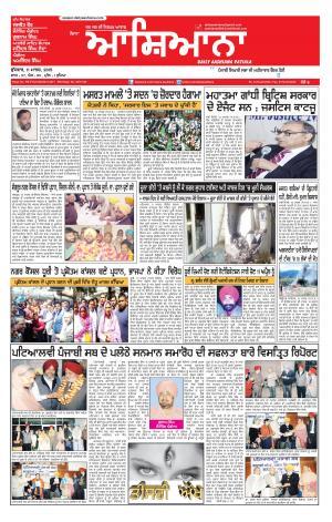 Epaper 11 March 2015