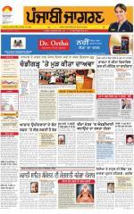 Moga/Faridkot/Muktsar  : Punjabi jagran News : 13th March 2015 - Read on ipad, iphone, smart phone and tablets.