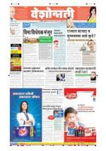 13th Mar Chandrapur - Read on ipad, iphone, smart phone and tablets.