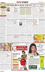 Ludhiana Dehat  : Punjabi jagran News : 13th March 2015 - Read on ipad, iphone, smart phone and tablets.