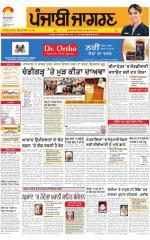 Jalandhar Dehat  : Punjabi jagran News : 13th March 2015 - Read on ipad, iphone, smart phone and tablets.