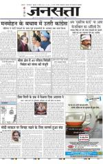 Jansatta, Hindi, 13/03/2015 - Read on ipad, iphone, smart phone and tablets.