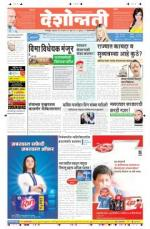 13th Mar Amravati - Read on ipad, iphone, smart phone and tablets.