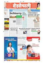 13th Mar Nagpur - Read on ipad, iphone, smart phone and tablets.