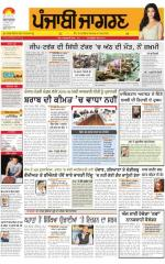 Amritsar   : Punjabi jagran News : 14th March 2015 - Read on ipad, iphone, smart phone and tablets.
