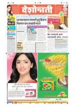 14th Mar Chandrapur - Read on ipad, iphone, smart phone and tablets.
