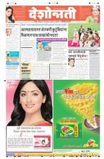 14th Mar Hingoli Parbhani - Read on ipad, iphone, smart phone and tablets.