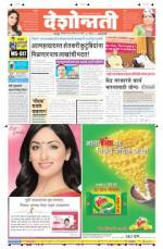 14th Mar Amravati - Read on ipad, iphone, smart phone and tablets.