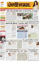 Ludhiana   : Punjabi jagran News : 14th March 2015 - Read on ipad, iphone, smart phone and tablets.