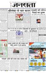 Jansatta, Hindi, 14/03/2015 - Read on ipad, iphone, smart phone and tablets.