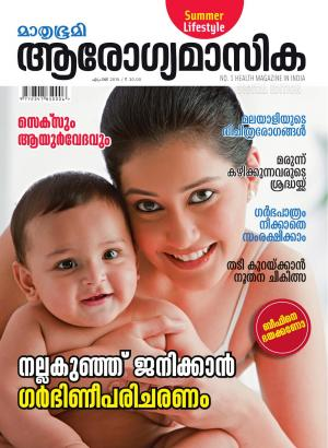 Arogyamasika-2015 April - Read on ipad, iphone, smart phone and tablets.