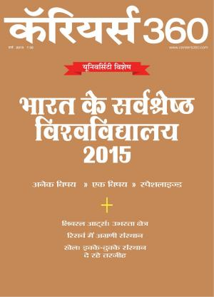 Careers360 March 2015 Hindi - Read on ipad, iphone, smart phone and tablets.