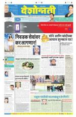 15th Mar Nanded - Read on ipad, iphone, smart phone and tablets.