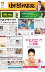 Sangrur\Barnala : Punjabi jagran News : 15th March 2015 - Read on ipad, iphone, smart phone and tablets.