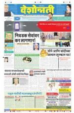 15th Mar Amravati - Read on ipad, iphone, smart phone and tablets.