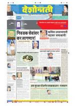 15th Mar Chandrapur - Read on ipad, iphone, smart phone and tablets.