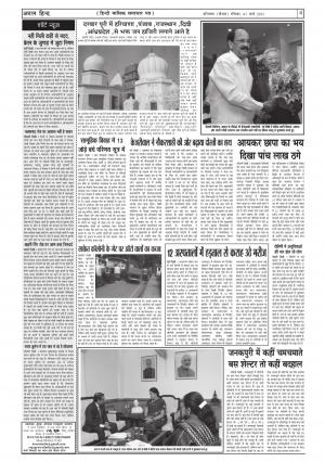 ATAL HIND - Read on ipad, iphone, smart phone and tablets.