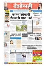 16th Mar Chandrapur - Read on ipad, iphone, smart phone and tablets.