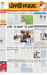 Amritsar : Punjabi jagran News : 16th March 2015 - Read on ipad, iphone, smart phone and tablets.