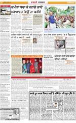 Ludhiana Dehat : Punjabi jagran News : 16th March 2015 - Read on ipad, iphone, smart phone and tablets.