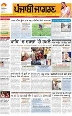 Jalandhar Dehat : Punjabi jagran News : 16th March 2015 - Read on ipad, iphone, smart phone and tablets.