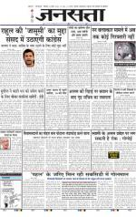 Jansatta, Hindi, 16/03/2015 - Read on ipad, iphone, smart phone and tablets.