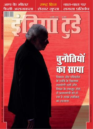 India Today Hindi-25th March 2015 - Read on ipad, iphone, smart phone and tablets.