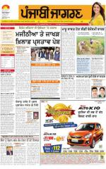Amritsar : Punjabi jagran News : 17th March 2015 - Read on ipad, iphone, smart phone and tablets.